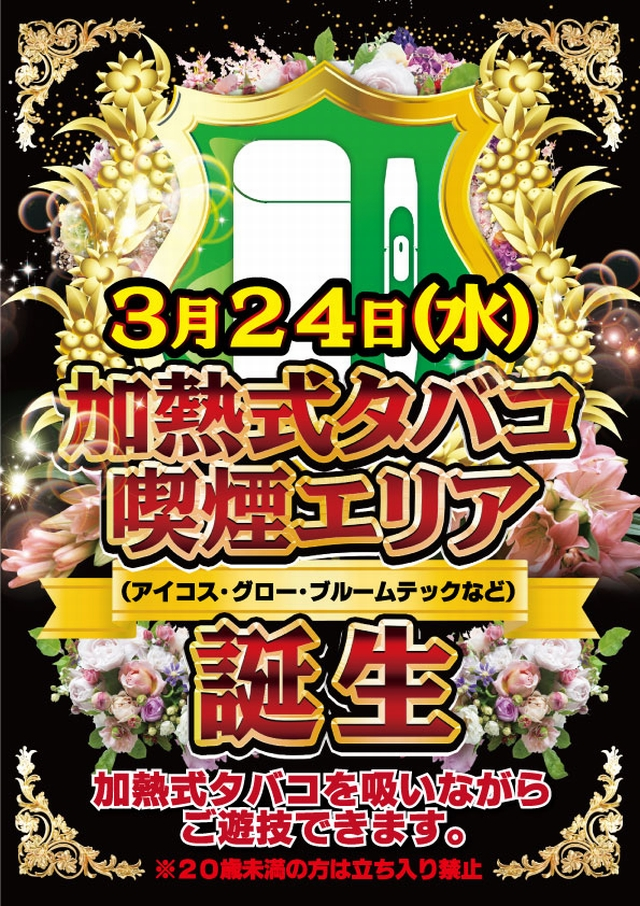 SAP蒲生・蒲生2