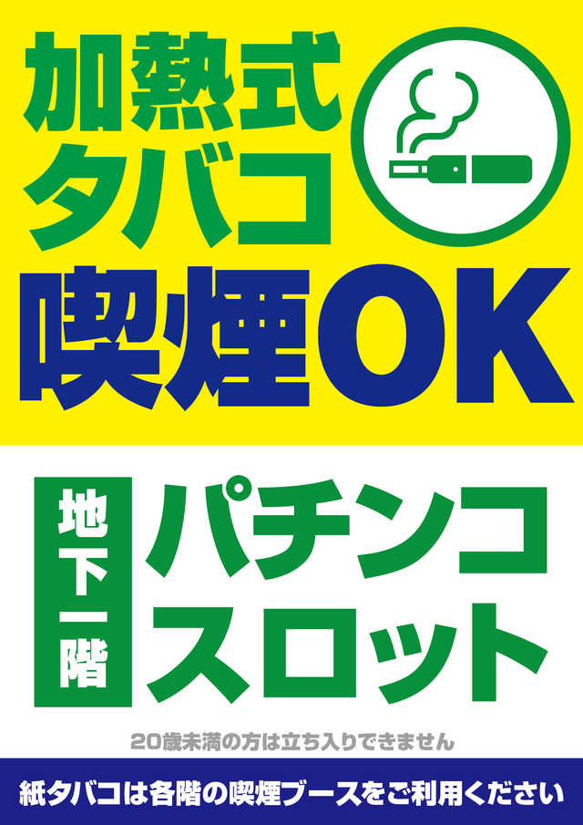 フレスコ新宿