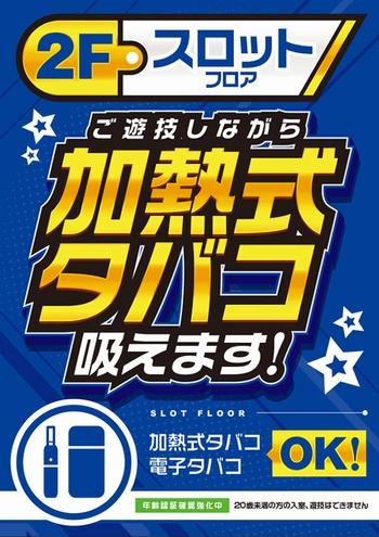 成城ニュージャパン桜新町店