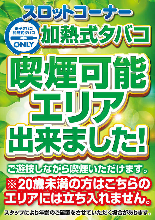 オーパス・ワン恵比寿店