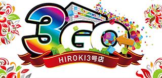 ヒロキ3号店