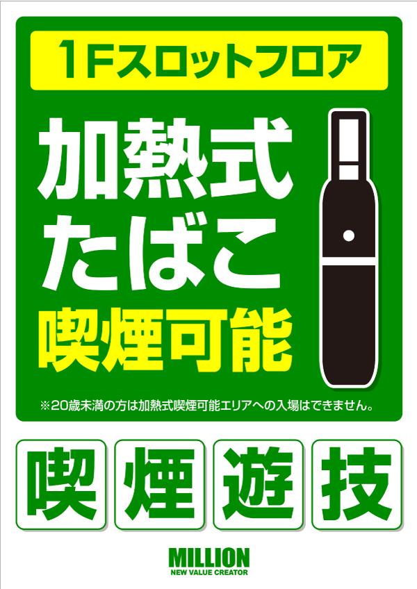 ミリオン東武練馬13号店