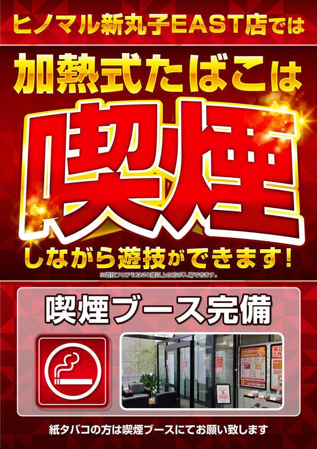 ヒノマル新丸子東口 パチンコ館