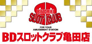 ビッグダイエースロットクラブ亀田店