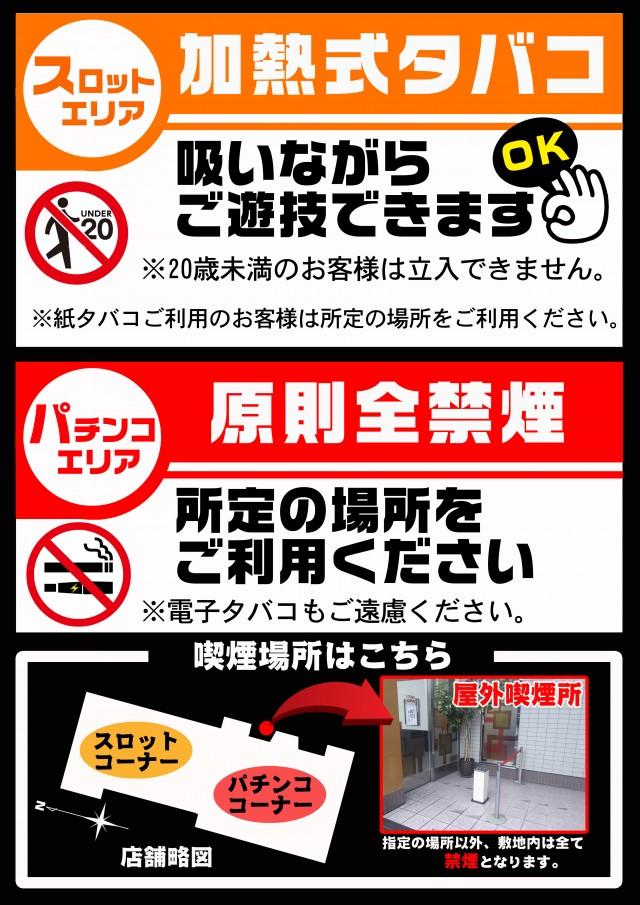 コスモジャパン岡崎店