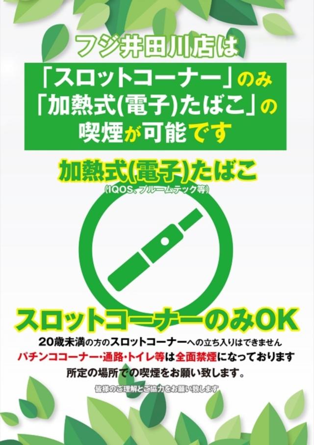 富士井田川店