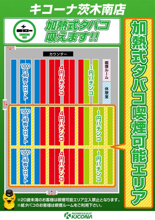 キコーナ茨木南店