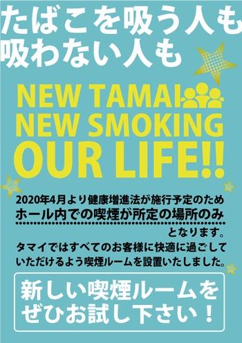 タマイセンター東雲町店