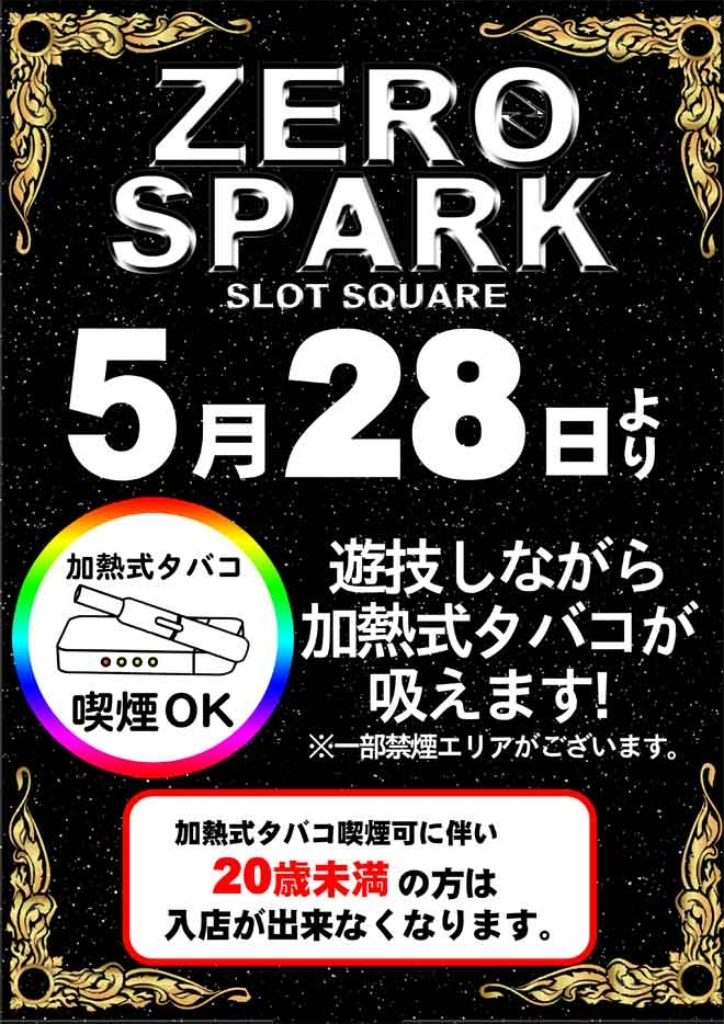 ZERO SPARK中津店
