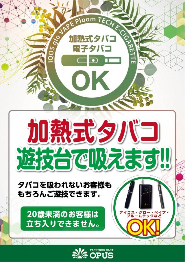 オーパス宮崎本店