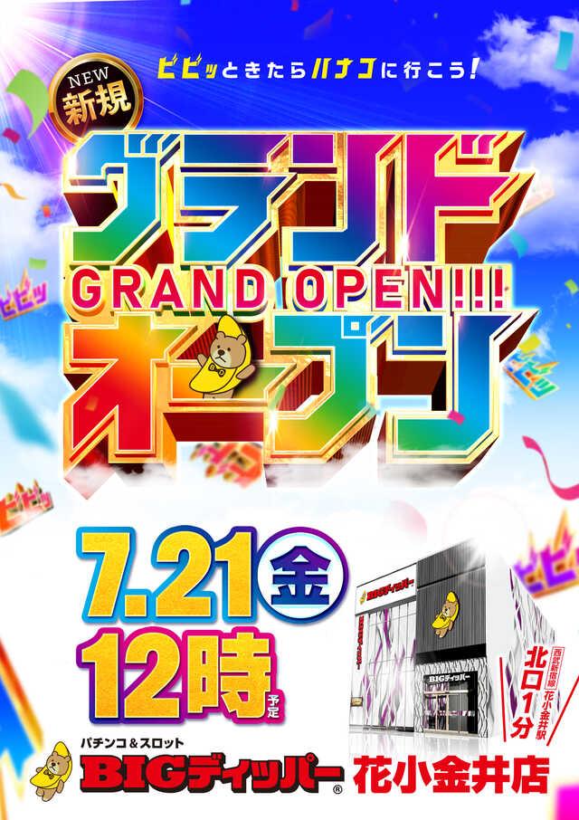 ザ・チャンス花小金井店