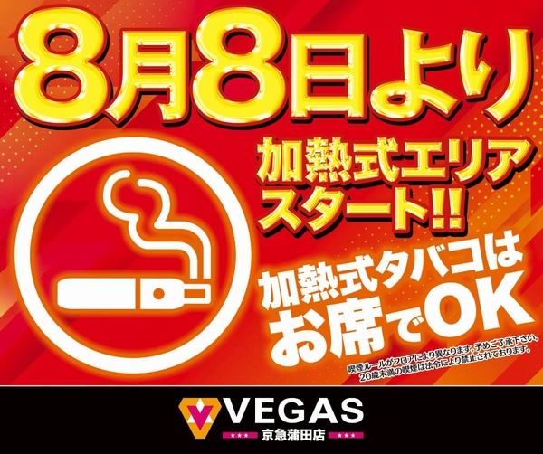 ベガス京急蒲田店