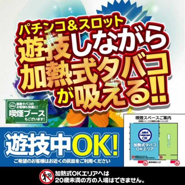 No.1富士吉田店