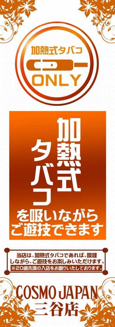 コスモジャパン三谷店