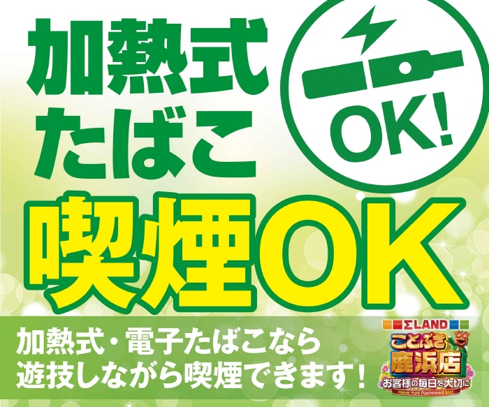 Σランドことぶき鹿浜店