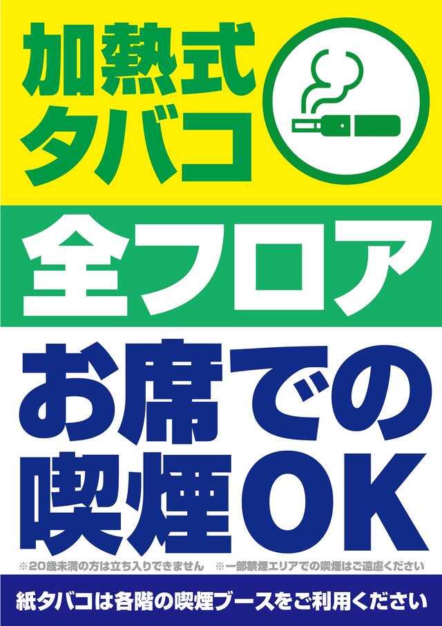新橋UNO店
