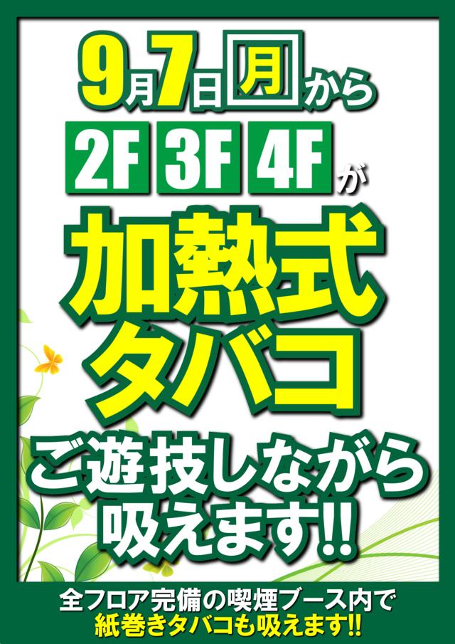 サイバーパチンコ秋葉原昭和通り口店