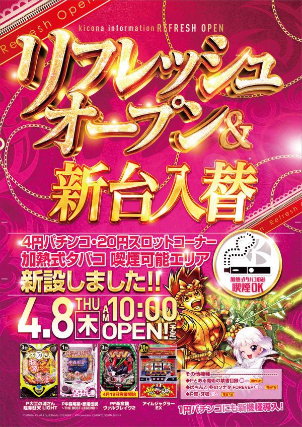 キコーナ阪急豊中店