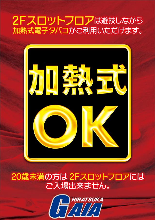 ガイア平塚店