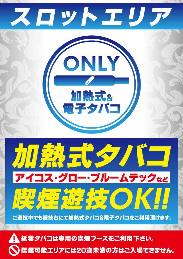 スーパーEスペース肥塚店