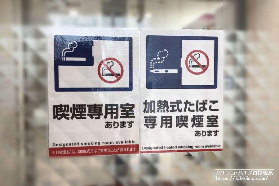 加熱式たばこが吸えるパチンコ店、約9カ月で720店舗増加