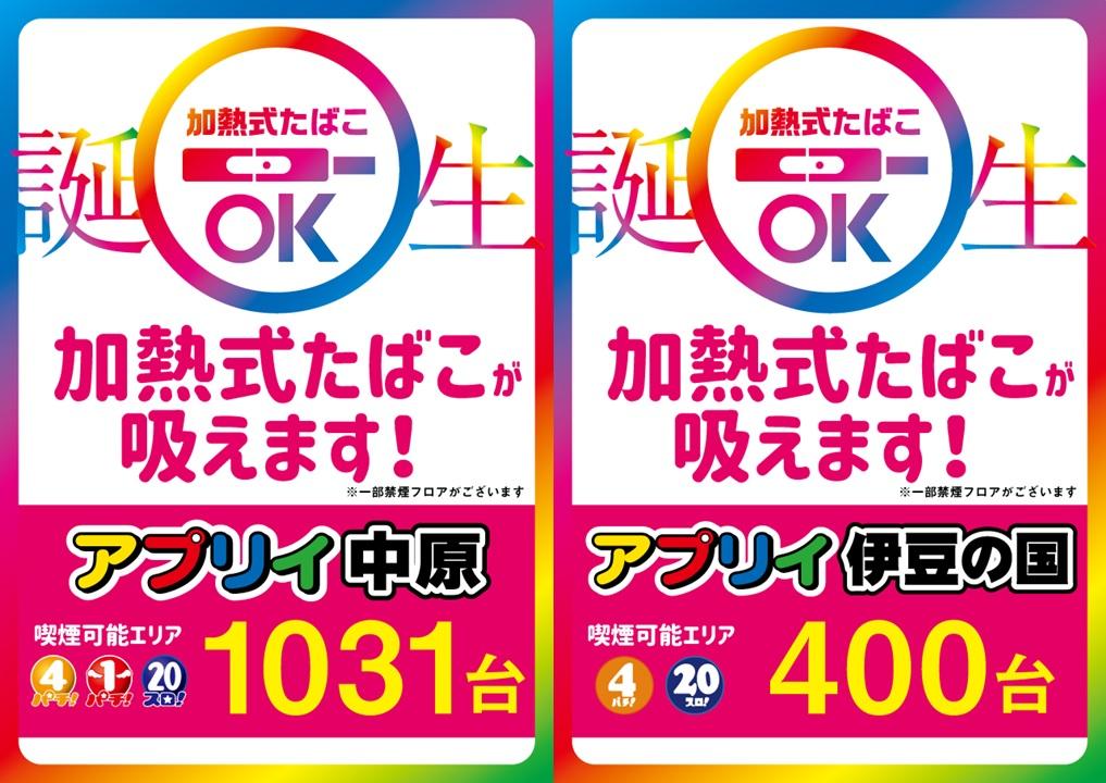 静岡のアプリイ、『アプリイ中原』『アプリイ伊豆の国』の2店舗で加熱式たばこプレイエリアを導入